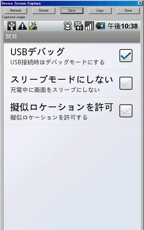 devicescreencapture.png