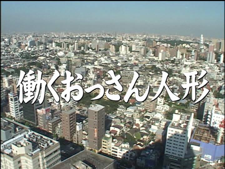 hataraku_ossan.jpg