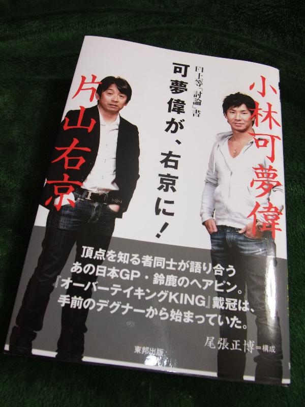 kamui_book.jpg