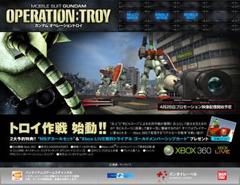 operation-troy.jpg